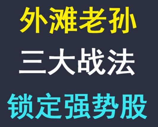 外滩老孙三大战法 十八年投资精华