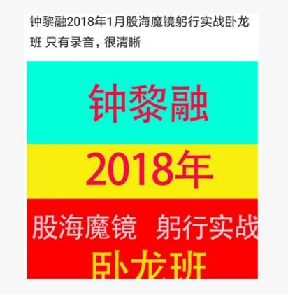 钟黎融2018年1月股海魔镜实战卧龙班录音