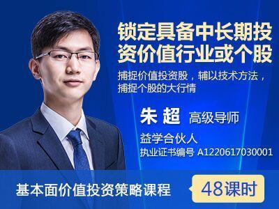 朱超老师3月最新基本面价值投资策略半年班