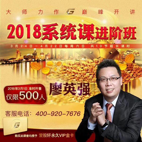 廖英强2018年系统课进阶班