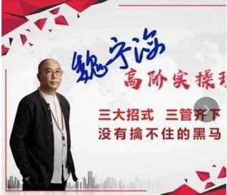 魏宁海2018高阶实操班原版教材