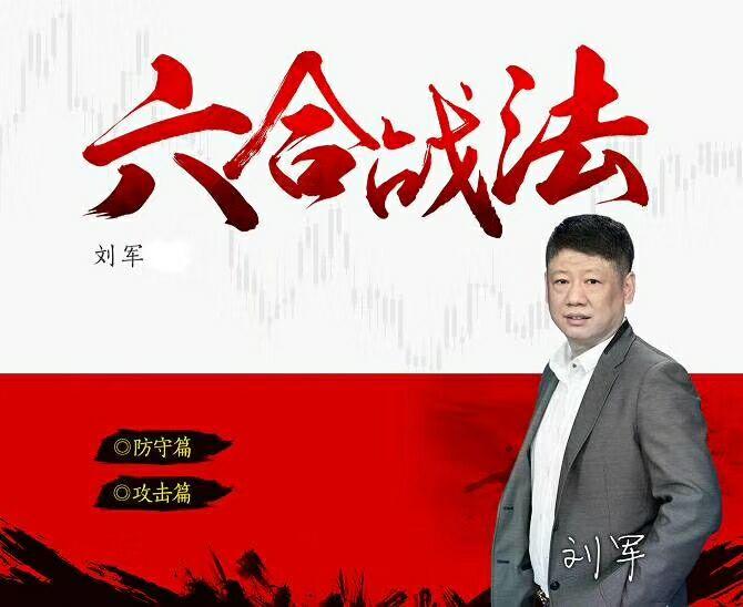 刘军《六合战法》电子书