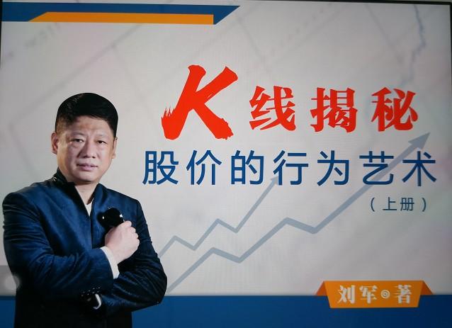 刘军 K线揭秘 股价的行为艺术上下册