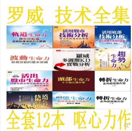 罗威炒股投资技术全集12本