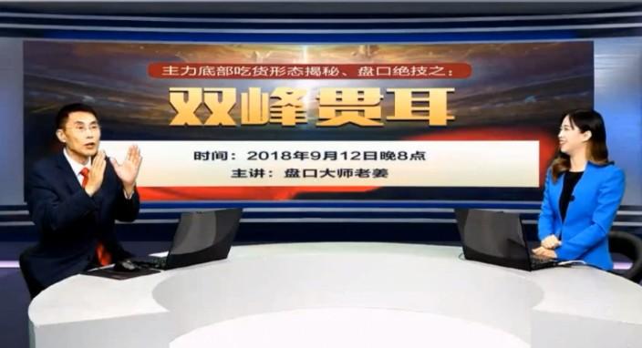 老姜盘口9月12日双峰贯耳视频一节