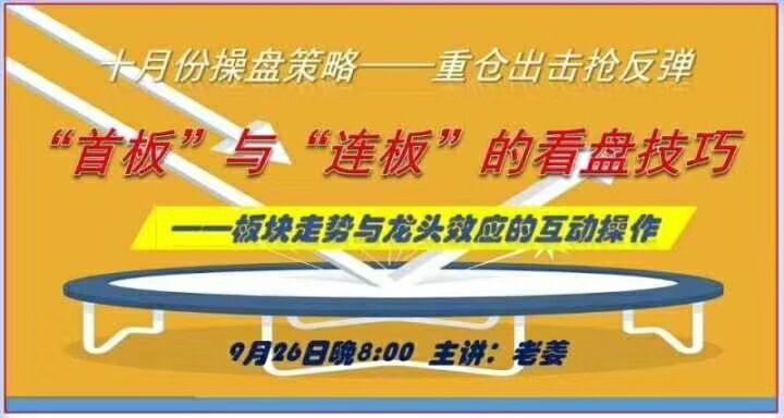 """老姜盘口9月26日首板""""与""""连板""""的看盘技巧"""