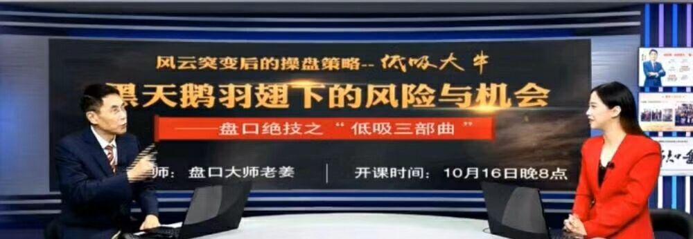 老姜10月16日低吸大牛视频课程