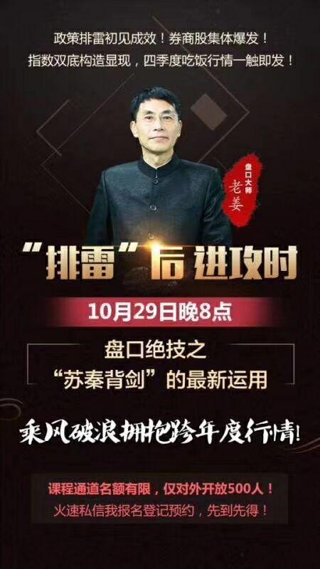 老姜2018年10月29日苏秦背剑应用