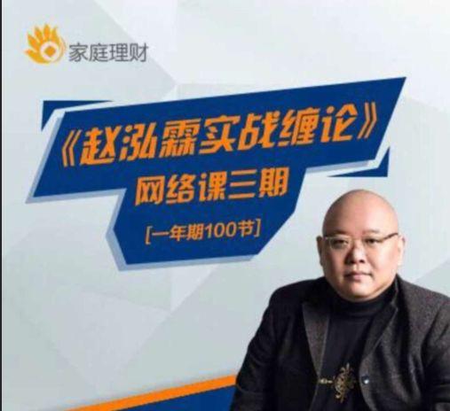赵泓霖实战缠论网络课三期