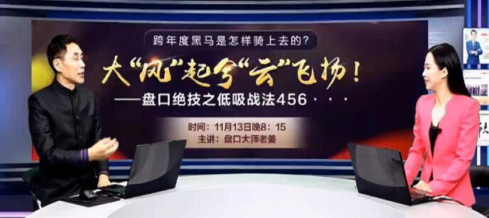 老姜11月13日盘口低吸战法