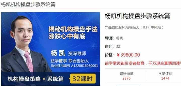杨凯10月机构操盘步骤系统高级班