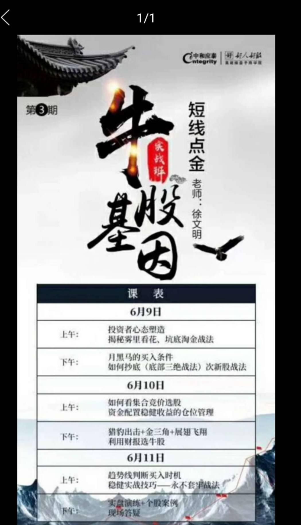 徐文明2018年牛股基因地面课录音+课件