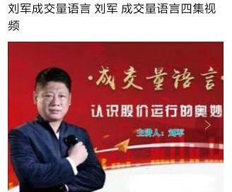 刘军成交量语言四集视频课程
