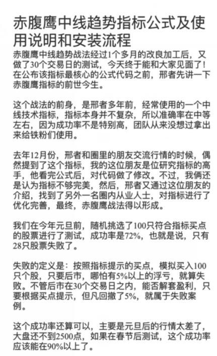 邢者-赤腹鹰中线趋势指标