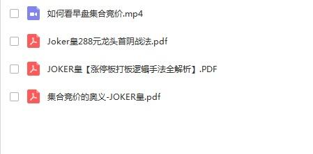 joker皇集合竞价+打板资料