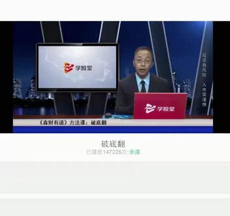 蔡森-股票破底翻视频课程