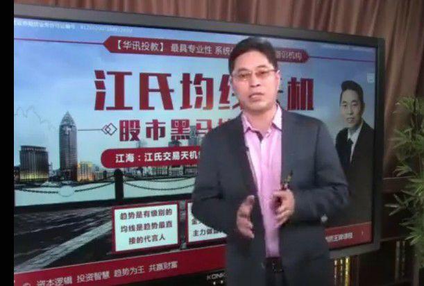 江海老师江氏均线天机视频课程55集