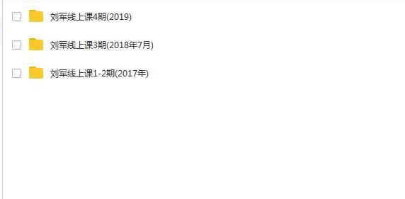 刘军线上课1-4期