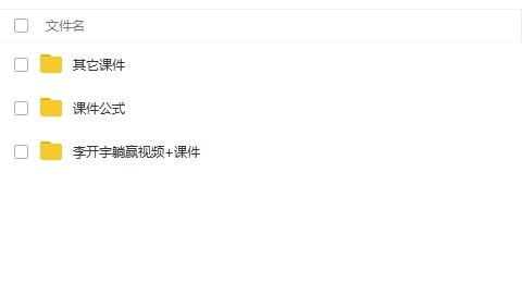 李开宇2019价值成长躺赢班视频+课件