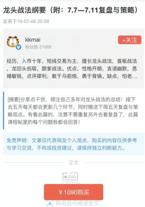 kkmai龙头战法纲要