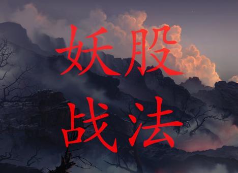 欢乐海岸【妖股战法】