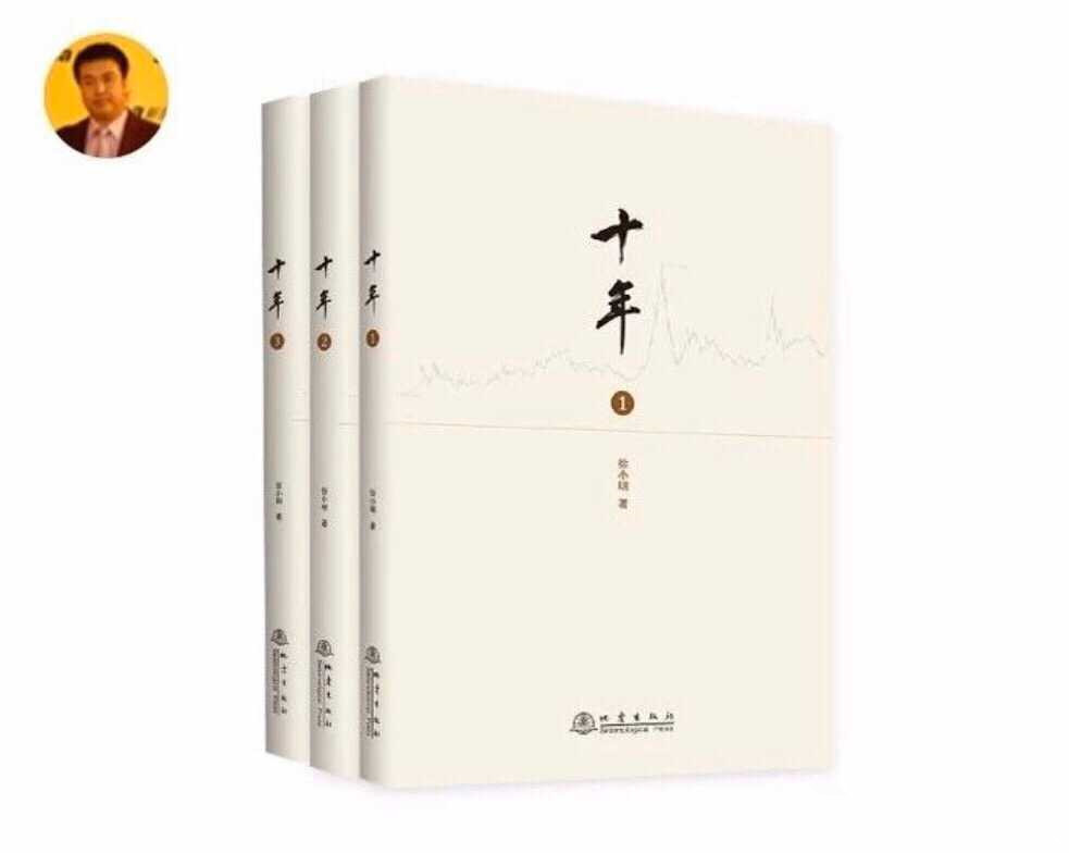 徐小明《十年》pdf电子书