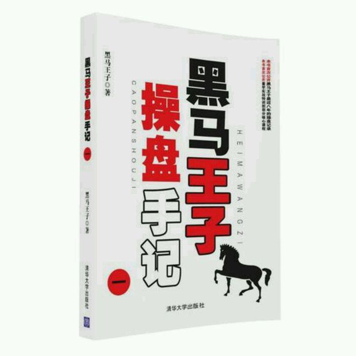 黑马王子操盘手记1-9册合集+大幅彩图集