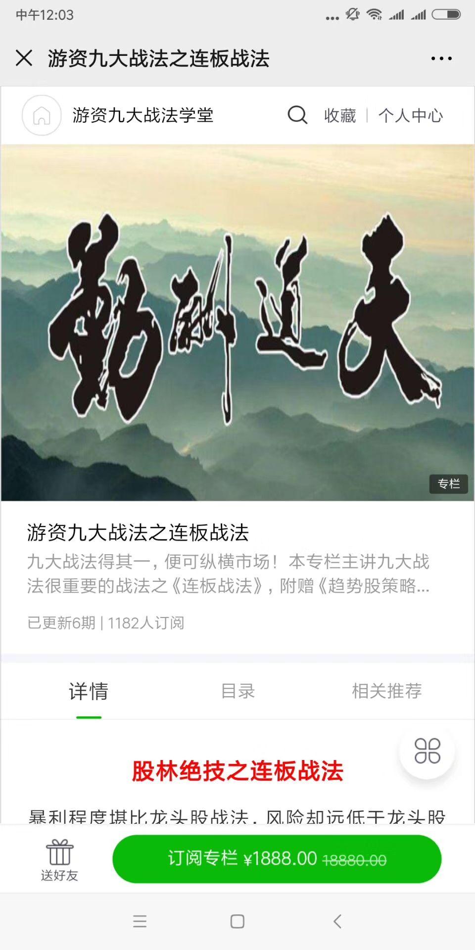 赵老哥天道酬勤游资九大战法之连板战法