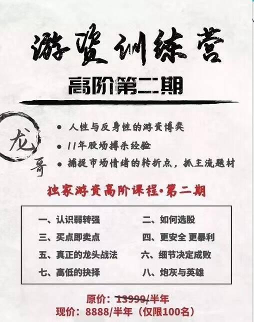 混江龙游资训练营高阶课程二期
