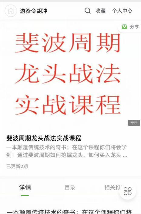 游资令狐冲斐波周期龙头战法实战课程