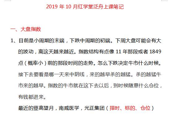 红学堂泛舟2019年10月封板密钥