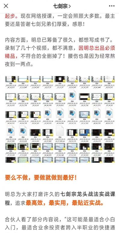 七剑宗龙头战法实战课程