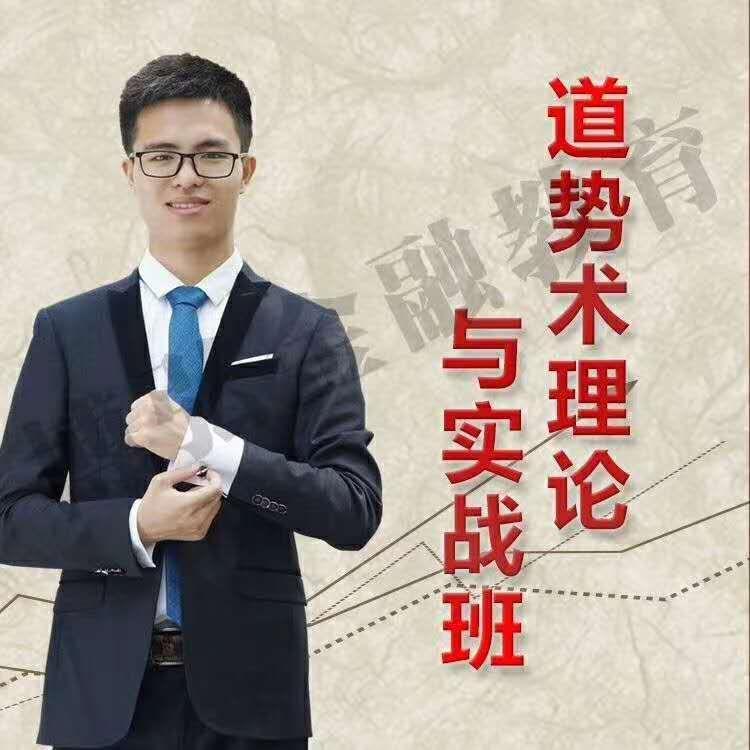 钱鑫淼2020年6月道势术理论与实战班
