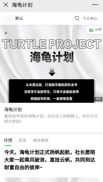 憨龟投机研习社《海龟计划》