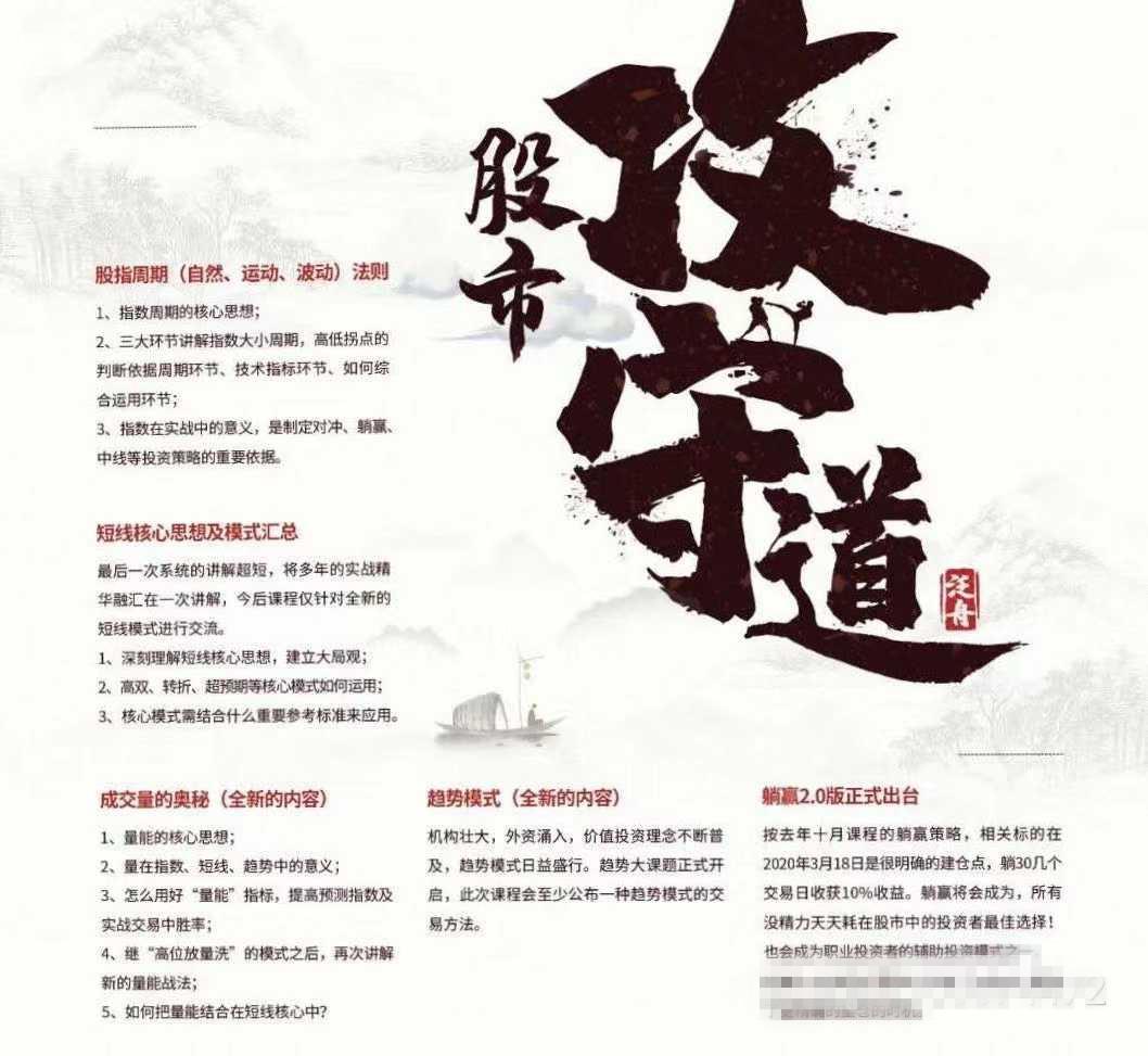 泛舟2020功守道课件+笔记