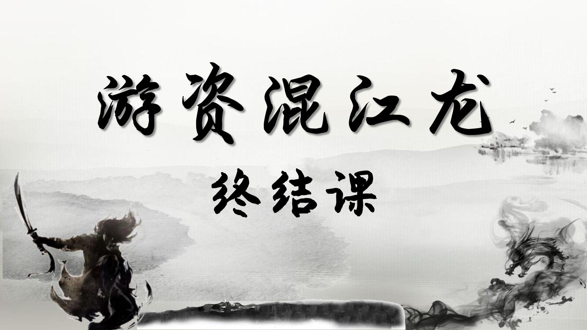 混江龙游资训练营课程三期