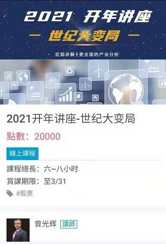 曾光辉2021年开年讲座