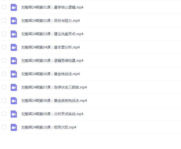 量学云讲堂刘智辉第24期