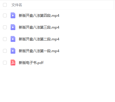 郭海培2021年新版开盘八法高清视频+电子书